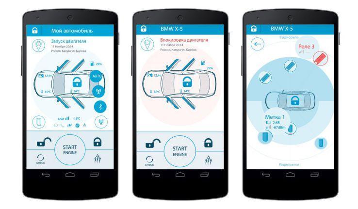 Мобильное приложение для управления сигнализацией