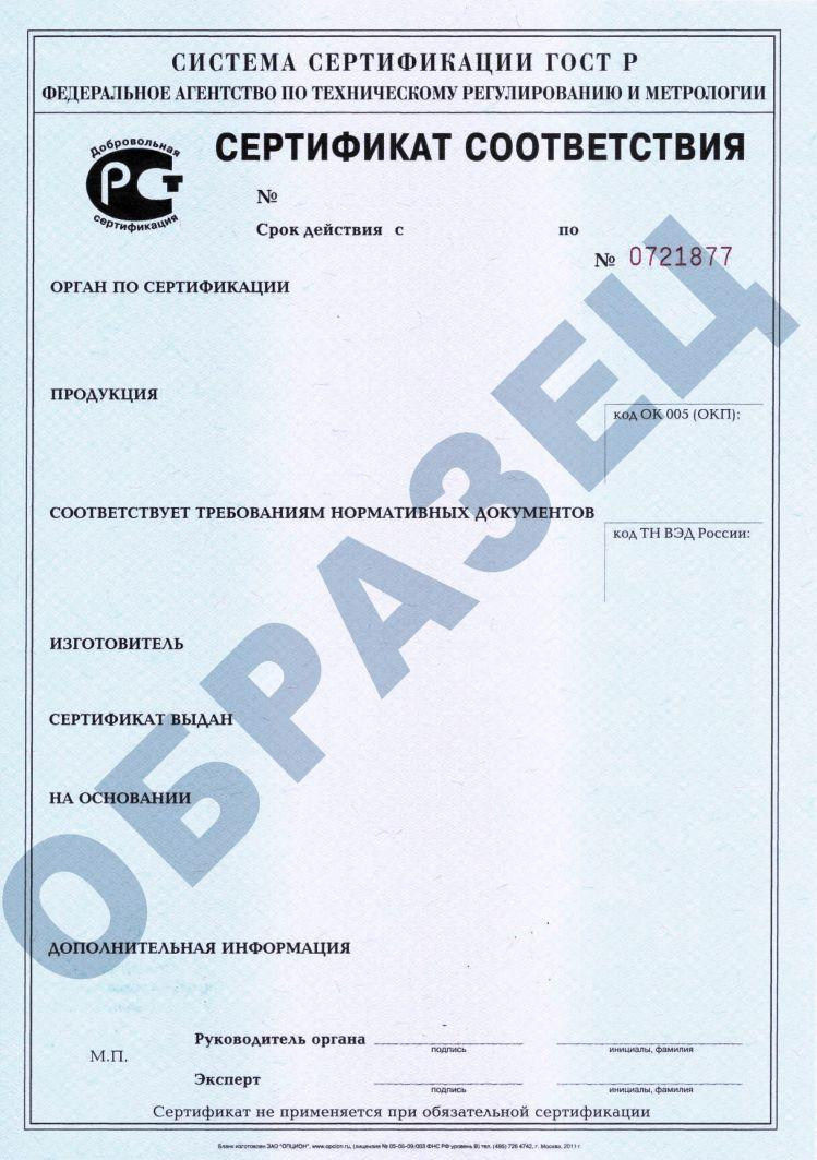 сертификат сервиса